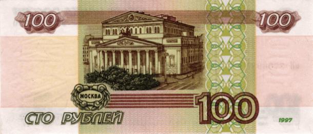 Купюра номиналом 100 рублей