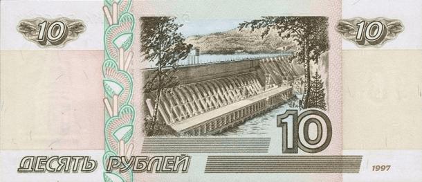 Купюра номиналом 10 рублей