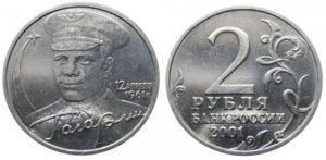 2 рубля Гагарин