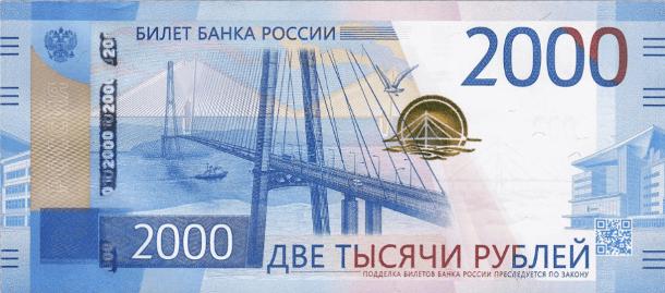 Купюра номиналом 2000 рублей