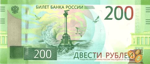 Купюра номиналом 200 рублей