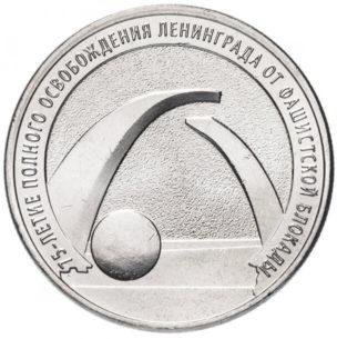 25 рублей блокада