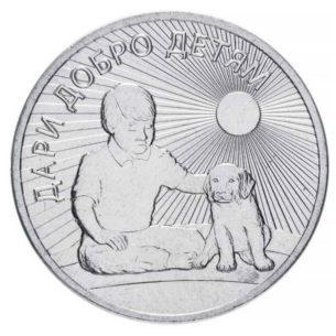 25 рублей ДДД