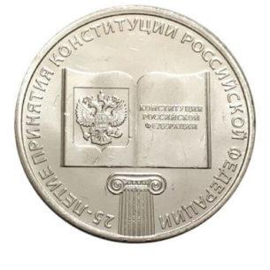 25 рублей конституция