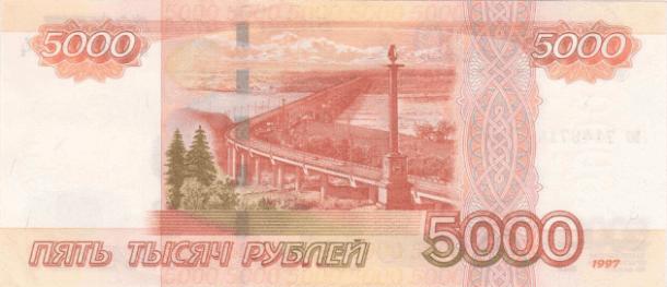 Купюра номиналом 5000 рублей