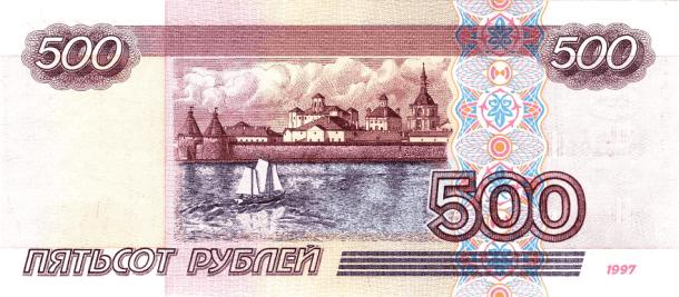 Купюра номиналом 500 рублей