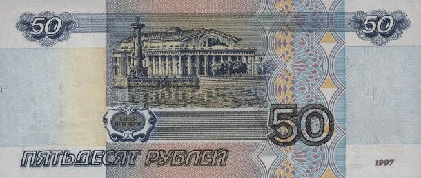 Купюра номиналом 50 рублей
