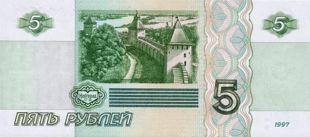 Купюра номиналом 5 рублей