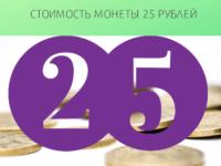 Стоимость 25 рублей