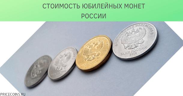 Стоимость юбилейных монет