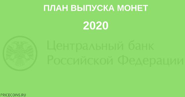 План выпуска монет 2020