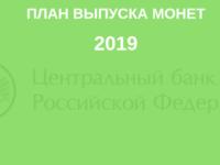 План выпуска 2019