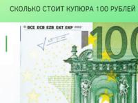 Сколько стоит 100 рублей