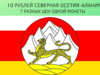 монета Северная Осетия Алания