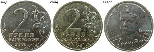 Гагарин 2 рубля 2001