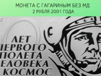 монета с Гагариным