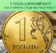 1 рубль широкий кант