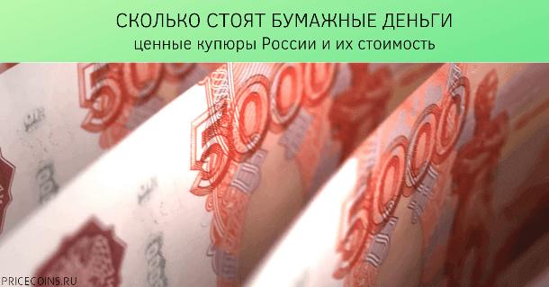 Стоимость бумажные деньги
