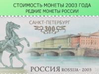 Сколько стоят монеты 2003 года