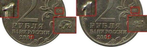 2 рубля 2001 монетный двор