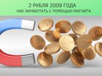 2 рубля 2009