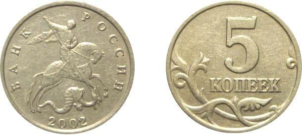 5 копеек 2002 М