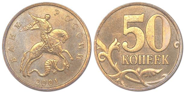 50 копеек 2001 м