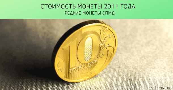 Стоимость монеты 2011