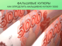 Как определить фальшивую купюру 5000