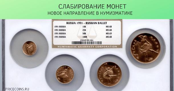 Слабирование монет
