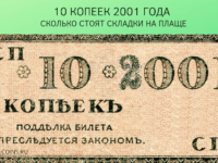 10 копеек 2001 года