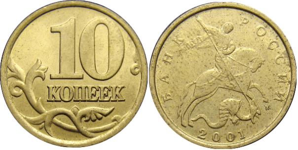10 копеек 2001 м