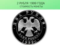2 рубля 1999 года стоимость