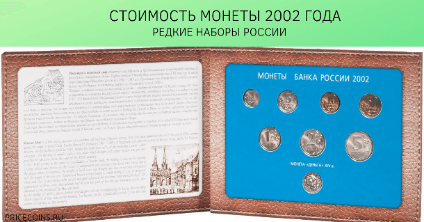 Стоимость монеты 2002 года