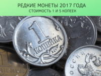 1 и 5 копеек 2017