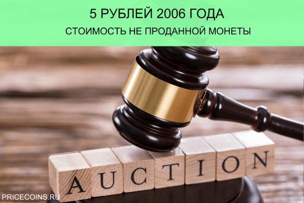 5 рублей 2006 года