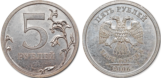 5 рублей спмд