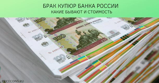 Брак банкнот
