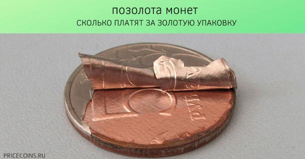 Позолота монет