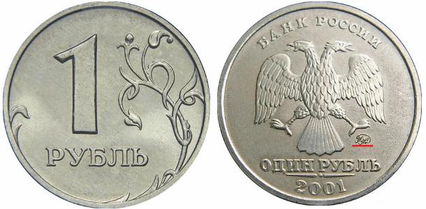 Монета 1 рубль 2001