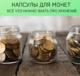 Хранение монет