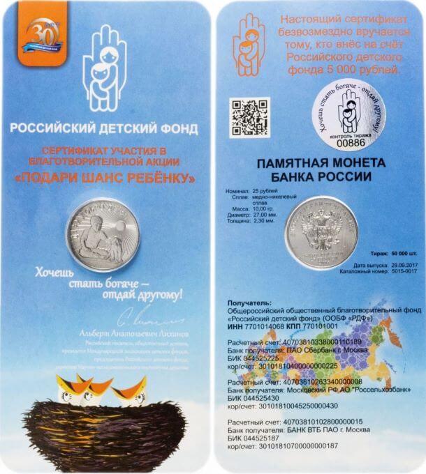 25 рублей буклет