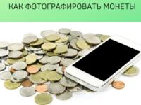 фотографии монет