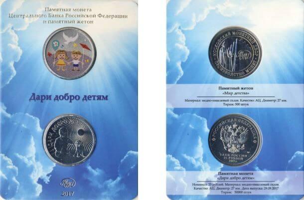 25 рублей с жетоном