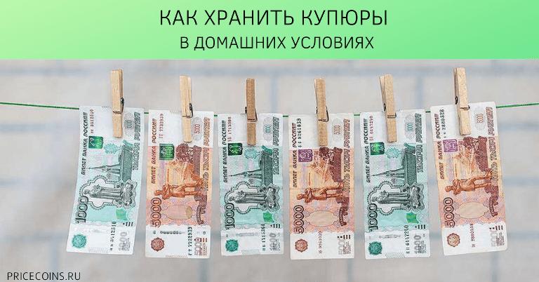 Хранение банкнот