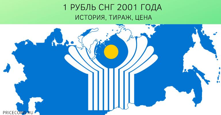 СНГ 1 рубль
