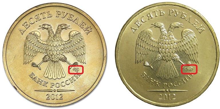 10 рублей 2012