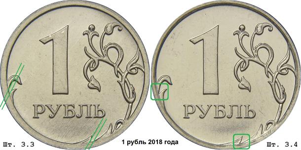 штемпель 2018