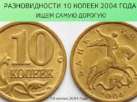 10 копеек 2004