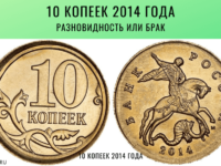 10 копеек 2014